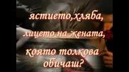 2009г. - Виждал ли си - Мевляна Джелаледин Руми