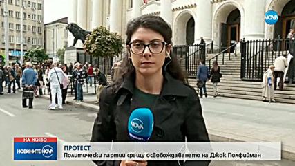 Недоволни на протест срещу предсрочното освобождаване на Полфрийман