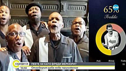 """""""ФРЕДИМЕТЪР: Можете ли да пеете като Фреди Меркюри?"""