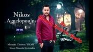Nikos Aggelopoulos - kormi horis kardia