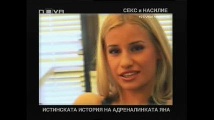 Горещо - Яна За Порното Си И Домашното Насилие(2част)20.02.10