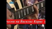 2011 Гръцка Балада Запази Целувката Ми - Василис Карас