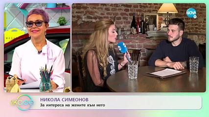 Никола Симеонов: За живота след