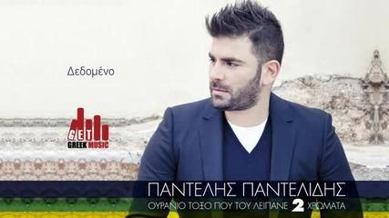 Премиера 2013- Pantelis Pantelidis - Dedomeno (official)