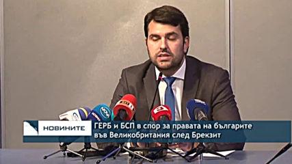 ГЕРБ и БСП в спор за правата на българите във Великобритания след Брекзит