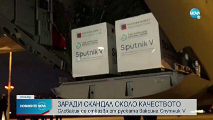 """Словакия ще върне руските ваксини """"Спутник V"""""""
