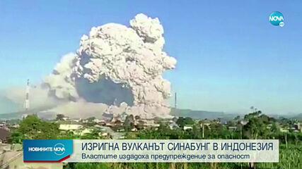 Изригна вулканът Синабунг в Индонезия