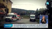 Установиха конфликт на интереси при директора на МБАЛ – Велинград