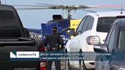 Десет загинали след катастрофа на претъпкан с мигранти микробус в Тексас