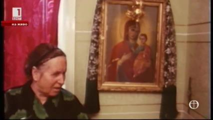 Ванга остава светица за Българския народ!