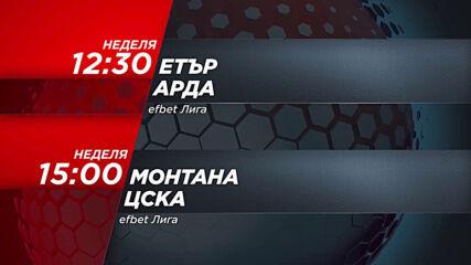 Етър - Арда & Монтана - ЦСКА на 8 ноември по DIEMA SPORT