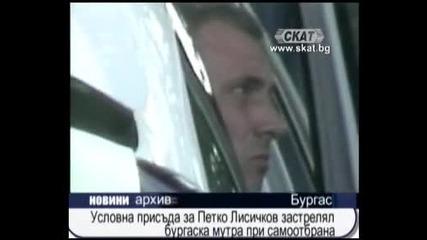 Условна присъда за Петко Лисичков, разстрелял бургаската мутра Рижата