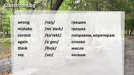 Онлайн Курс А1.1, Урок 16-- Interesting stories - новите думи от урока