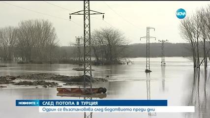 Одрин се възстановява от потопа