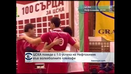 """ЦСКА поведе с 1:0 успеха на """"Нефтохимик"""" във волейболните плейофи"""