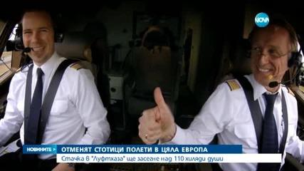 """Транспортен хаос в Европа заради стачката в """"Луфтханза"""""""