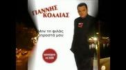 Giannis Kollias - Analamvano tis efthines mou san antras