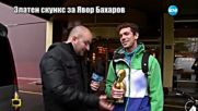 """Златен скункс"" за Явор Бахаров"