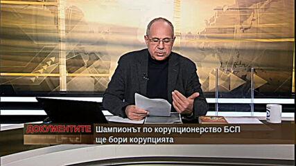 """""""Документите"""" с Антон Тодоров - 23.01.2021 (част 1)"""
