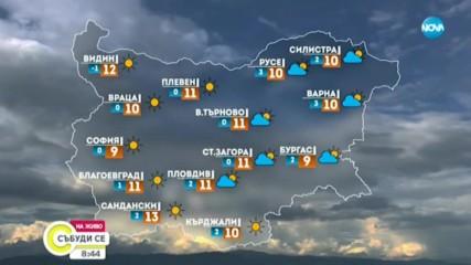 Прогноза за времето: Затоплянето продължава