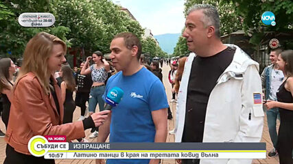 "Танцьори организират парти на столичния булевард ""Витошка"""