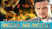 Panos Kiamos - Превод! - Fotia Me Fotia - 2012 ( Огън в Огъня )