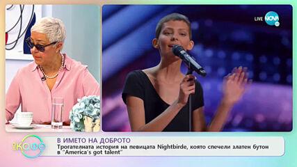 """В името на доброто - трогателната история на певицата Nightbride - """"На кафе"""" (14.06.2021)"""