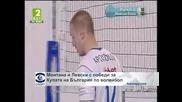 Монтана и Левски с победи за Купата на България по волейбол