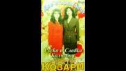 Руска и Славка Калчеви - Две етърви пеят с орк Козари 1995г