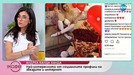 Андреа Банда Банда - Най-интересното от социалните мрежи на звездите - На кафе (15.02.2019)