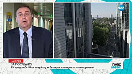 Емил Радев: Падането на мониторинга на ЕК за България е голям успех за нас