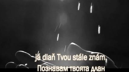 Вера Шпинарова - Денят се скри в рози /бг, чех/ превод