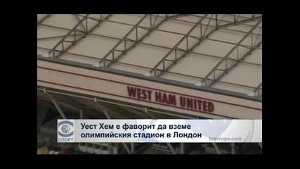 """""""Уест Хем"""" е фаворит за Олимпийския стадион в Лондон"""