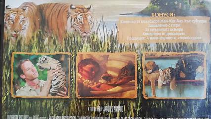 Българското Dvd издание на Братята тигри (2004) Prooptiki Bulgaria 2005