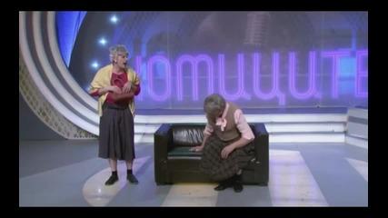 Комиците - Семейна идилия