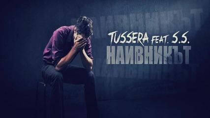 Tussera ft. S.S. - Наивникът