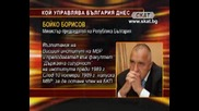 В държавата на Бойко Борисов живеят най-нещастните хора