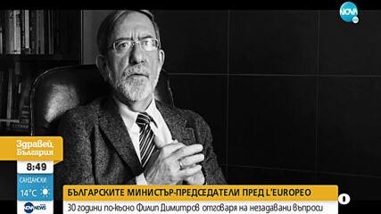 30 ГОДИНИ ПО-КЪСНО: Филип Димитров отговаря на незадавани въпроси