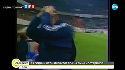 25 години от знаменития гол на Емо Костадинов