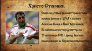 Христо Стоичков - Живата легенда във футбола!