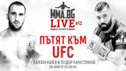 MMA.BG Live #12 - Пътят към UFC