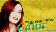 Сани - Зелено чудо 2000