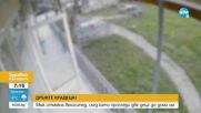 """""""ДРЪЖТЕ КРАДЕЦА"""": Мъж отмъкна велосипед, след като проследи деца до дома им"""