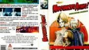 Марсиански атаки (синхронен екип, дублаж по bTV Cinema на 09.06.2011 г.) (запис)