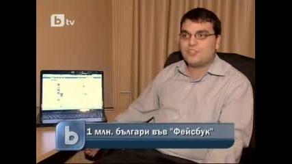 Един милион българи във Фейсбук