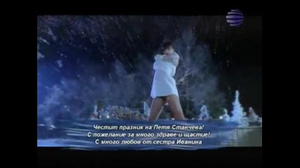 Соня Иванова - Последна целувка ( Коледна програма )