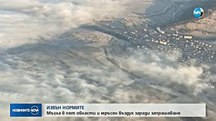 ИЗВЪН НОРМИТЕ: Мъгла в пет области и мръсен въздух заради замърсяване