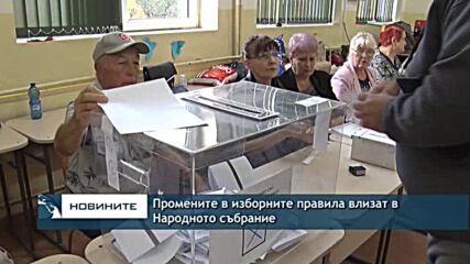 Промените в изборните правила влизат в Народното събрание