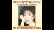 Кичка Бодурова - Ena, Ena