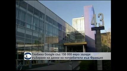 Глобиха Google със 150 хиляди евро заради събиране на данни на потребители
